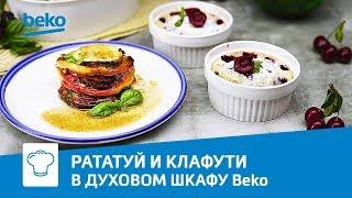 Французская кухня: рататуй и клафути в духовом шкафу Beko BIR22400 XMS