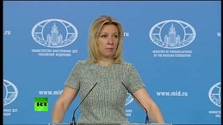 Еженедельный брифинг Марии Захаровой (6 июля 2017)