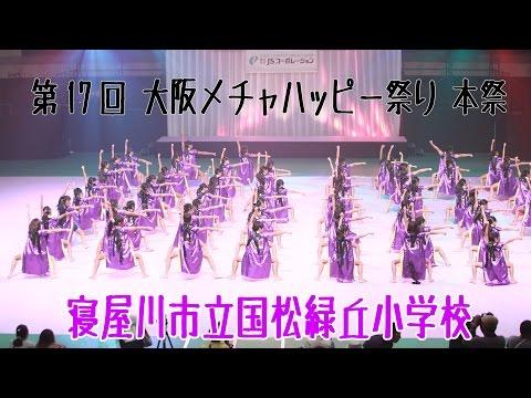 寝屋川市立国松緑丘小学校 [大阪メチャハピー祭] 161010