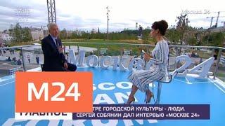 Собянин о Московском урбанистическом форуме - Москва 24