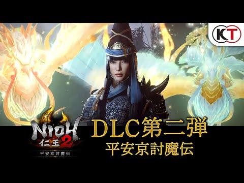 《仁王 2》付費DLC「平安京討魔傳」