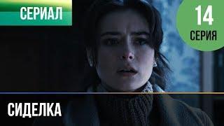 ▶️ Сиделка 14 серия - Мелодрама | Фильмы и сериалы - Русские мелодрамы