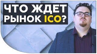 Что ждет рынок ICO? Будут ли изменения рынка ICO положительными для инвесторов?   Cryptonet
