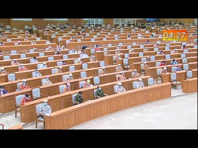 ဒုတိယအကြိမ် ပြည်ထောင်စုလွှတ်တော် (၁၇)ကြိမ်မြောက် ပုံမှန်အစည်းအဝေး ဒသမနေ့ ဗီဒီယိုမှတ်တမ်း အပိုင်း(၂)