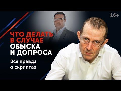Антон Корнев. Зачем нужен адвокат: про допросы, обыски и сотрудников полиции. 16+