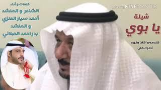 شيلة يابوي كلمات واداء الشاعر أحمد سيار العنزي والمنشد بدر أحمد الحبلاني تحميل MP3