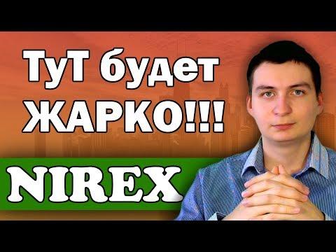 СКАМ Nirex.me Жара только начинается! Virams набирает обороты! Заработаем ли мы?