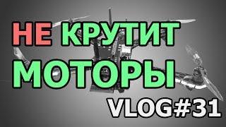 При арминге не запускаются и не крутятся моторы APM2.8 Pixhawk Vlog#31