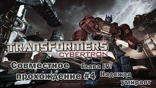 Трансформеры: Битва за Кибертрон - Совместное прохождение #4
