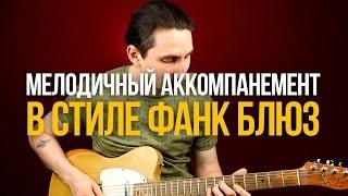 Мелодичный фанковый аккомпанемент в стиле Snooks Eaglin - Уроки игры на гитаре Первый Лад