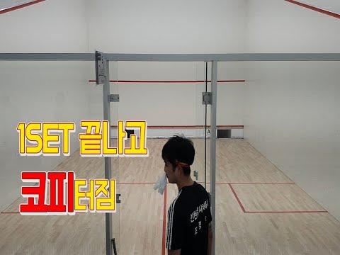 [영훈TV] 2019 스쿼시 국가대표 상비군 평가전 1SET (대학부 챔피언 유덕재VS 실업팀 1년차 조영훈)