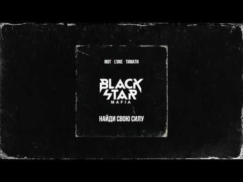 Black Star Mafia   Найди свою силу премьера трека, 2017