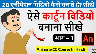 Learn Computer In Hindi 2D Animation Course Part-1 (Animate CC Tutorial In  Hndi) Basic Knowledge |
