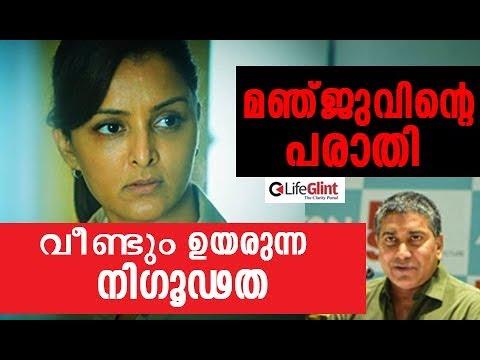 മഞ്ജുവിന്റെ പരാതി, വീണ്ടും ഉയരുന്ന നിഗൂഢത/ Manju Warrier ShriKumar Menon Fight