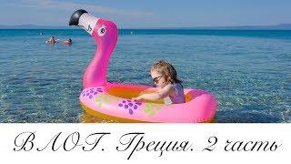 Отпускной ВЛОГ - 2 часть. Подводный мир. Розовый фламинго. Греция. Elinotel Apolamare Hotel