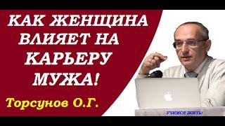 Торсунов О.Г. Как ЖЕНЩИНА влияет на карьеру мужа