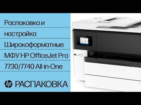 Распаковка и настройка МФУ HP OfficeJet Pro 7740