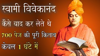 स्वामी विवेकानंद के तेज़ दिमाग का रहस्य । How Did Swami Vivekananda Learn 700 Pages Book in An Hour ? - Download this Video in MP3, M4A, WEBM, MP4, 3GP