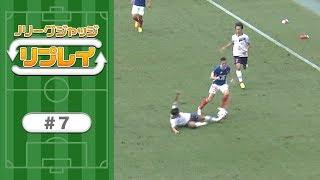 横浜FMvsFC東京丹羽選手のタックルはノーファウル?警告?退場?原博実&上川徹がJリーグの気になるジャッジを徹底解説!Jリーグジャッジ「リプレイ」#7