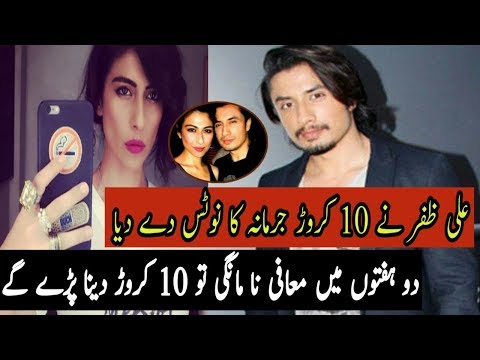 Ali Zafer Take Action On Misha Shafi Allegations||Ali Zafer Sand 10 Crore Fine Notice To Misha Shafi