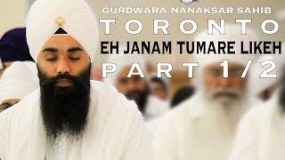 Eh Janam Tumareh Likeh | Toronto, Nanaksar | 1/07/16 | Part 1/2