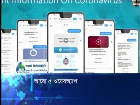 করোনার তথ্য প্রচারে আরও ৫ ওয়েবঅ্যাপের উদ্বোধন করলো প্রযুক্তি মন্ত্রণালয় | ETV News