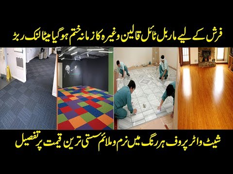 New Technology Floor Plain Sheets with all colours all designs in all pakistan details in urdu