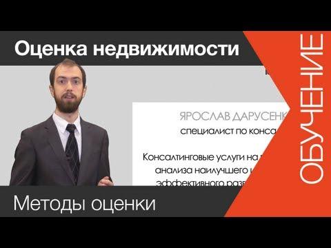 Методы оценки объектов недвижимости | www.skladlogist.ru|