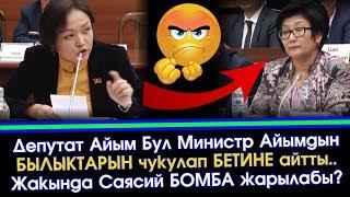 Бул Депутат АЙЫМ Министр АЙЫМДЫН былыктарын БЕТИНЕ айтты  | Акыркы Кабарлар