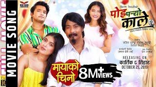 POI PARYO KALE – Title OST|Nepali Movie Song 2019 |Ram