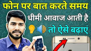 How to increase low call volume on any Android phone | Low volume during call solution in hindi