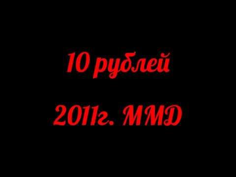 10 рублей 2011г. ММД Раскол штемпеля (Реверс)