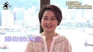 湯寶如的流行歌曲五強 – Part 3