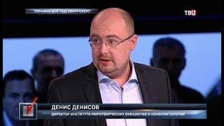 Украина: всё под контролем? Право голоса