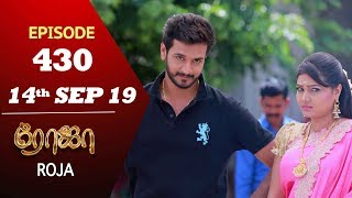 ROJA Serial | Episode 430 | 14th Sep 2019 | Priyanka | SibbuSuryan | SunTV Serial |Saregama TVShows