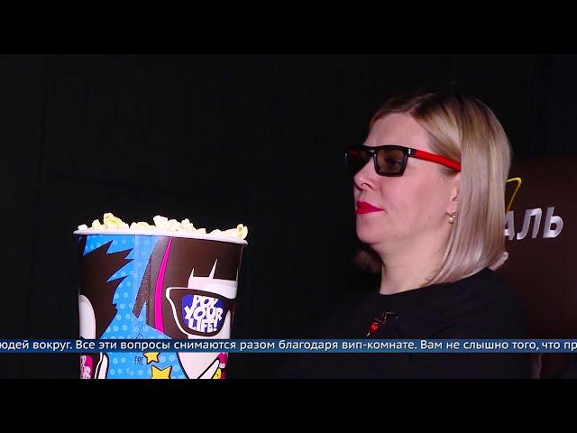 Новый формат просмотра кино