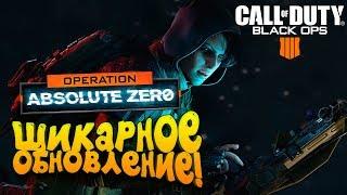 ШИКАРНОЕ ОБНОВЛЕНИЕ! - ОПЕРАЦИЯ УЯЗВИМОСТЬ НУЛЕВОГО ДНЯ! - Call of Duty: Black Ops 4