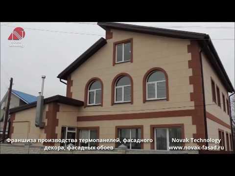 Фасадные термопанели. Видеообзор