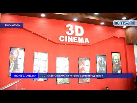 "3D ""GOBI CINEMA"" кино театр ашиглалтад орлоо"