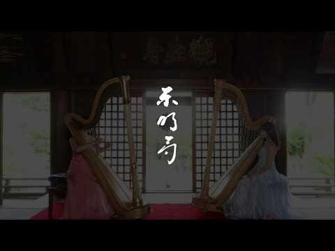 春の東明寺「カノン」