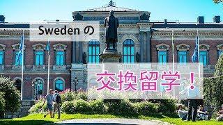 スウェーデンの交換留学!#ちか友留学生活2018