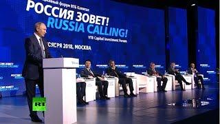 Путин принимает участие в пленарной сессии инвестиционного форума «ВТБ Капитал»