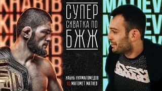 Хабиб Нурмагомедов - Магомет Матиев |  Khabib Nurmagomedov vs Magomet Matiev
