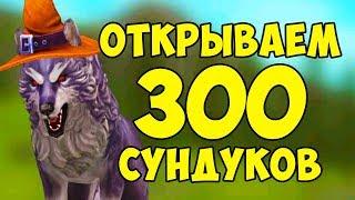 ОТКРЫВАЕМ 300 СУНДУКОВ в WILDCRAFT