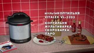 Мультиварка скороварка коптильня VITALEX VL-5203 metalic от компании ИМ VITALEX - видео 1