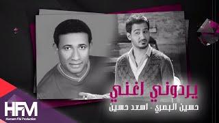 اغاني حصرية حسين البصري & اسعد حسين - يردوني اغني (اوديو حصري) | 2019 تحميل MP3