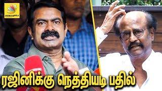 ரஜினிக்கு பதிலடி தந்த சீமான் : Seeman Latest Speech About Rajinikanth | Gaja Cyclone