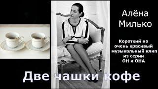 Две чашки кофе. Алёна Милько. Он и она в красивой прозе под музыку. [Усатый Нянь]