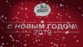 Ведущие Красной Армии - Поздравляют с Новым годом