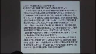 高野慎介(宇宙人コンタクティ)「人類はほぼ全てが宇宙人に管理されている」